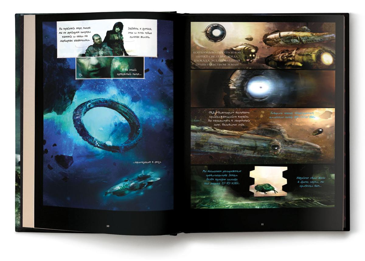 Dead Space.Трофей После взрыва планеты Эгида VII корабль...