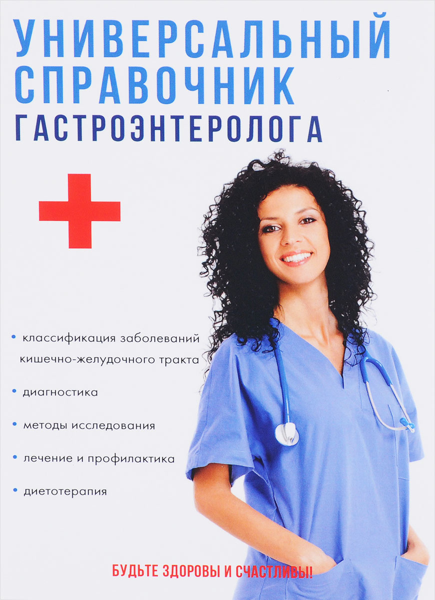 М. Вишнеева Универсальный справочник гастроэнтеролога