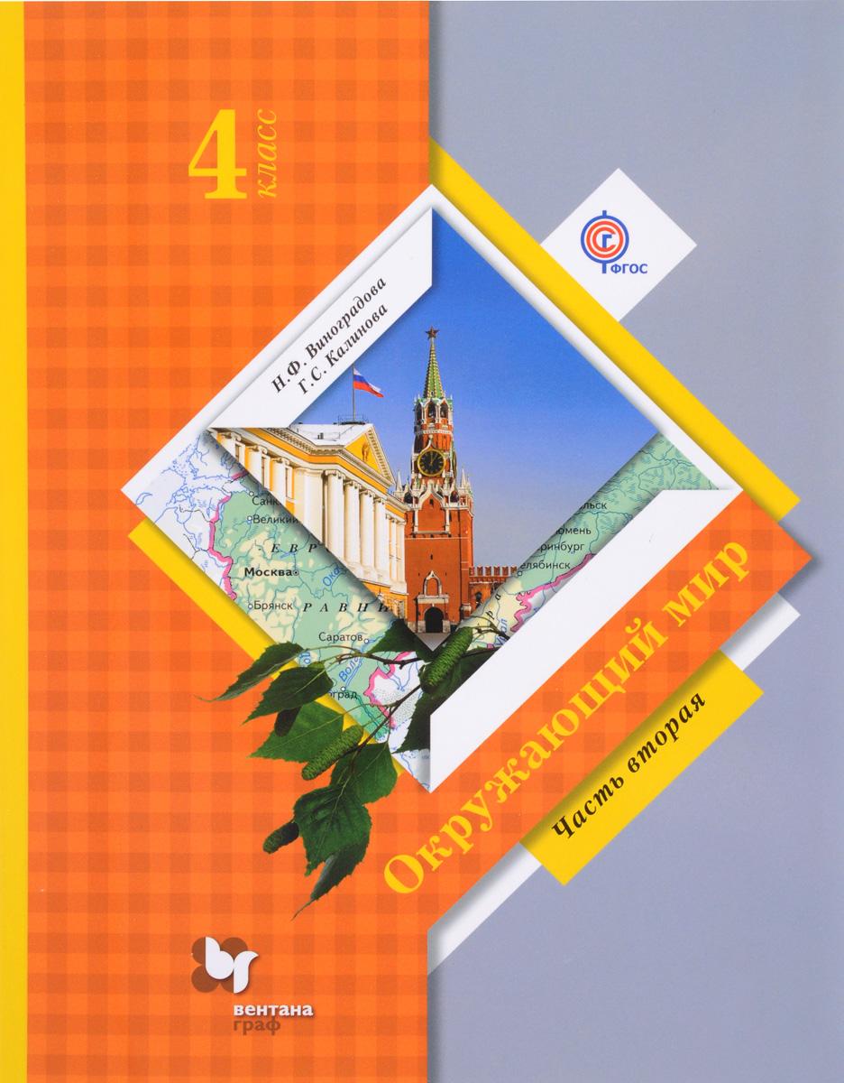Н. Ф. Виноградова, Г. С. Калинова Окружающий мир. 4класс. Учебник. В 2 частях. Часть 2