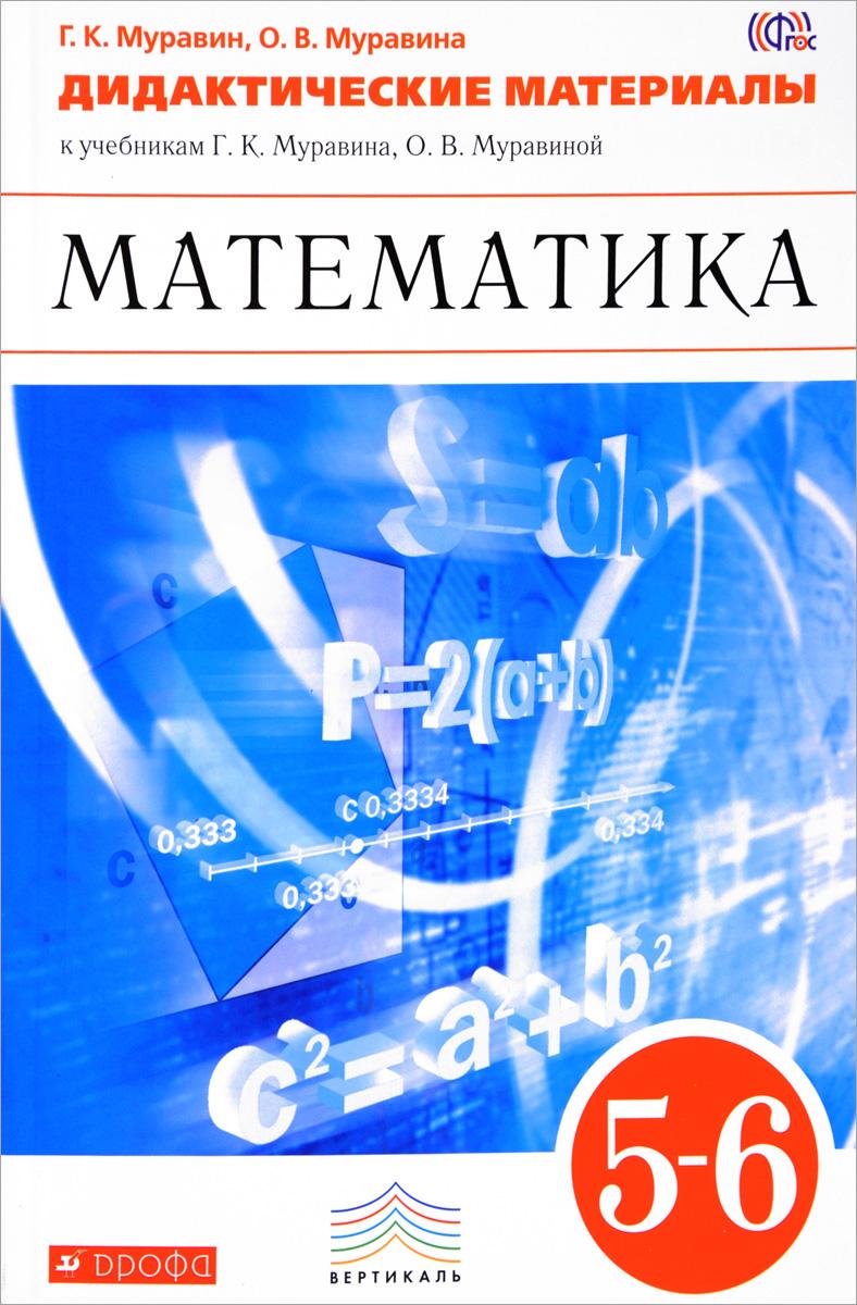 Г. К. Муравин, О. В. Муравина Математика. 5-6 классы. Дидактические материалы к учебникам Г. К. Муравина, О. В. Муравиной