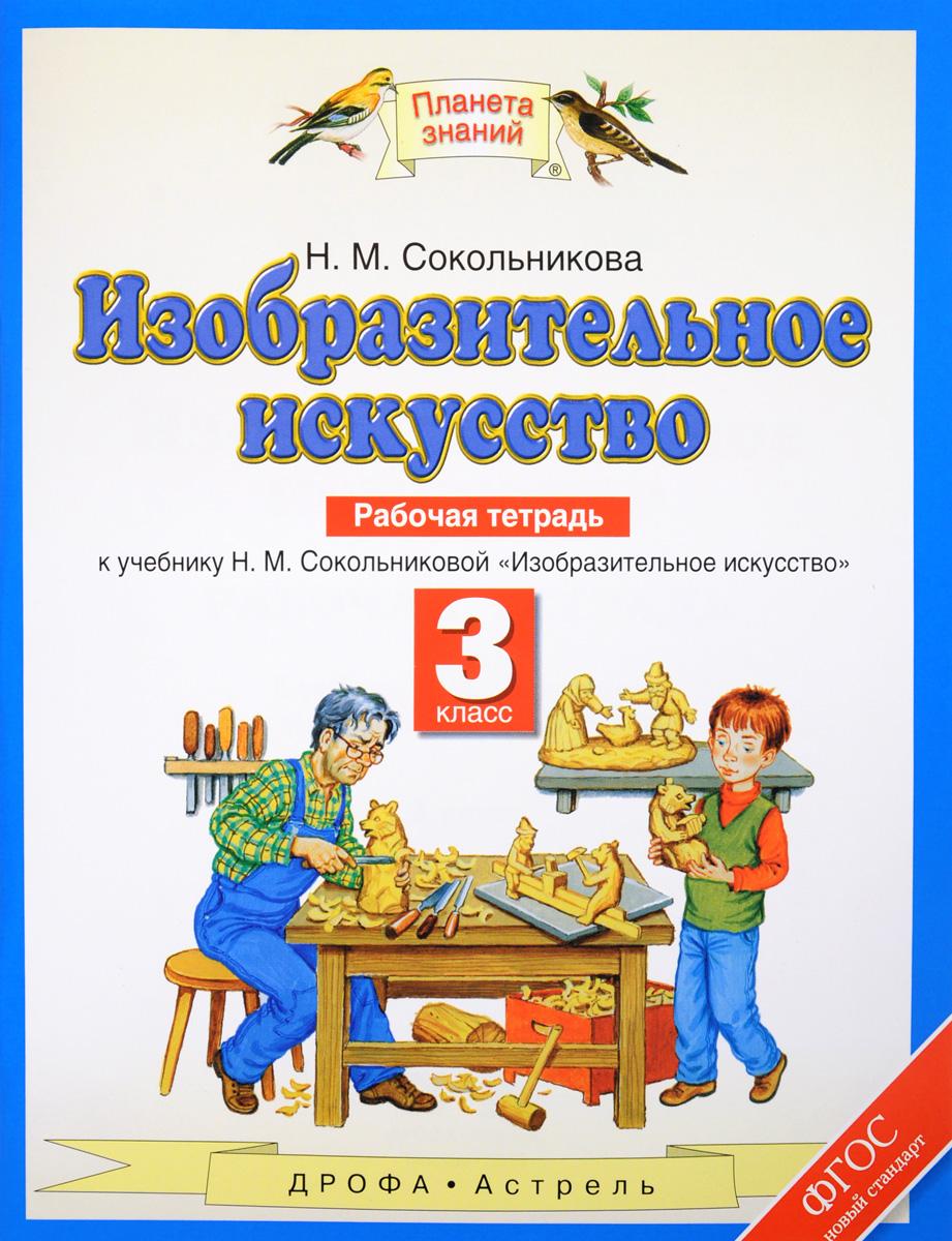 Н. М. Сокольникова Изобразительное искусство. 3 класс. Рабочая тетрадь к учебнику Н. М. Сокольниковой