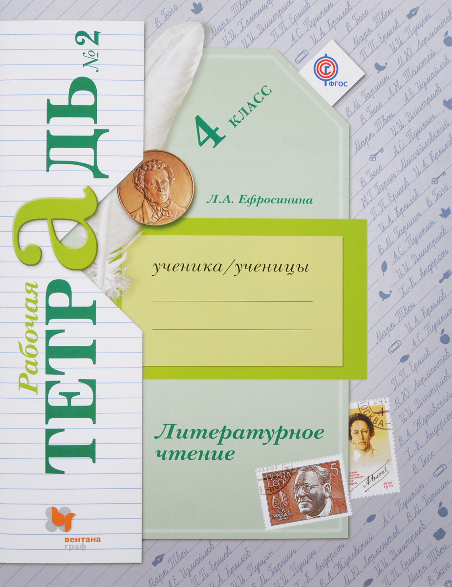 все цены на Л. А. Ефросинина Литературное чтение. 4 класс. Рабочая тетрадь №2 онлайн