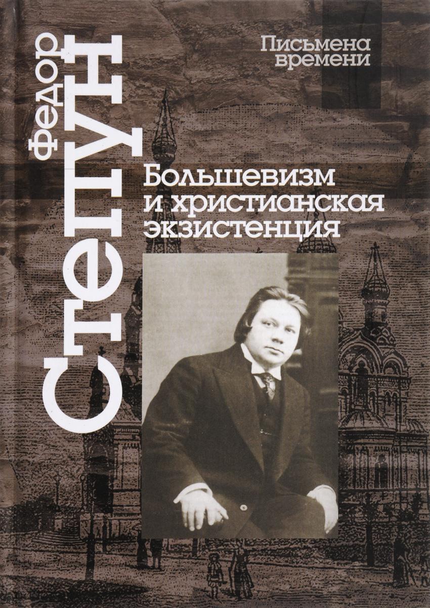 Федор Степун Большевизм и христианская экзистенция