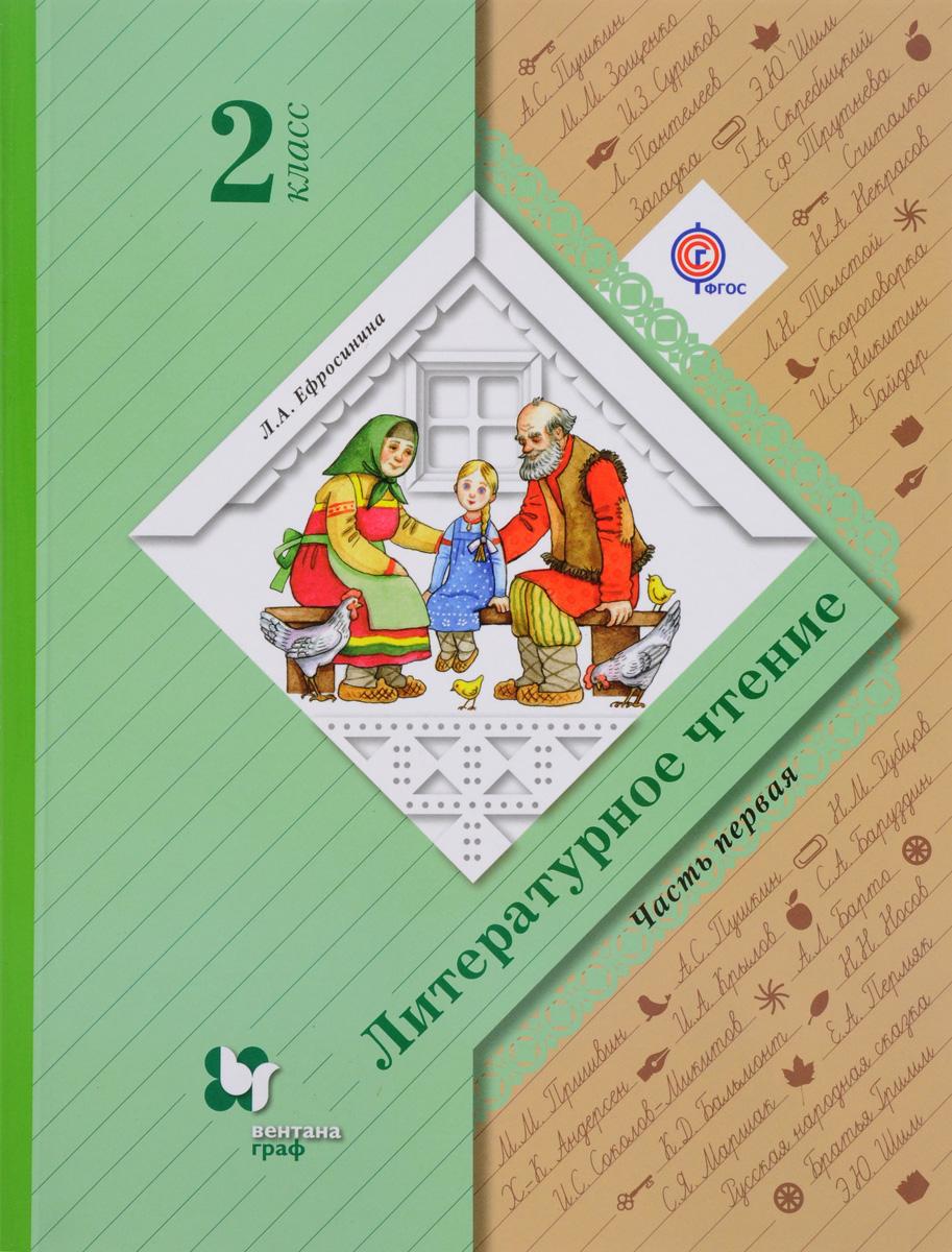 Л. А. Ефросинина Литературное чтение. 2 класс. Учебник. В 2 частях. Часть 1