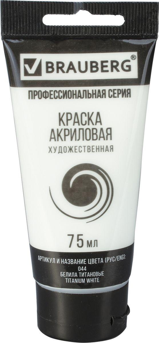 Brauberg Краска акриловая цвет белила титановые 75 мл. 191073 цена