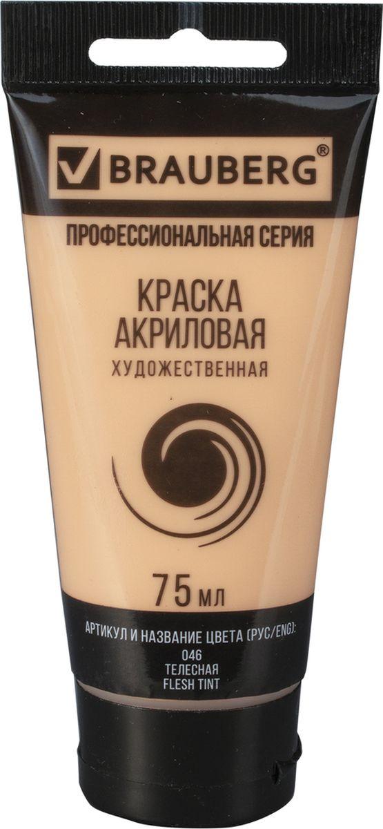 Brauberg Краска акриловая цвет телесный 75 мл