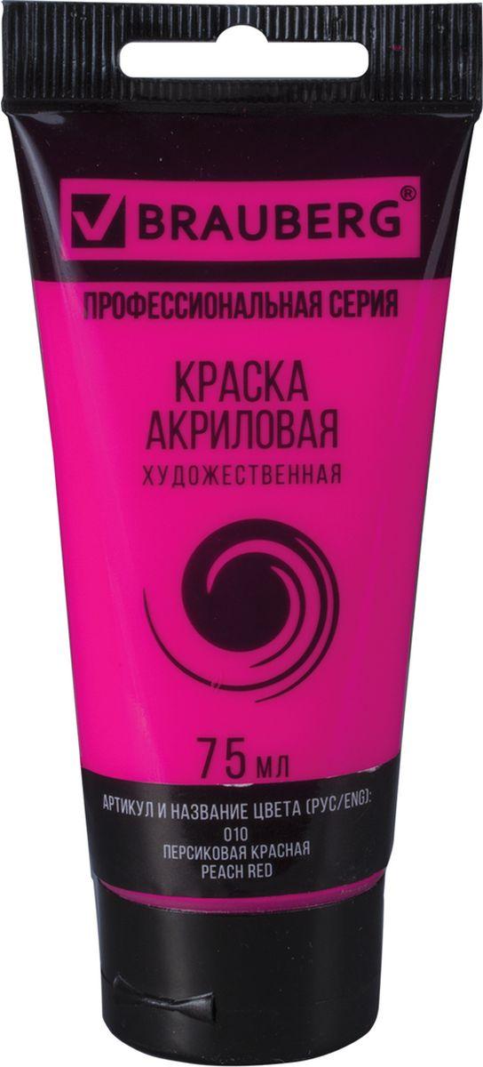 Brauberg Краска акриловая цвет персиковый красный 75 мл. 191087 мультиварка sinbo sco 5032