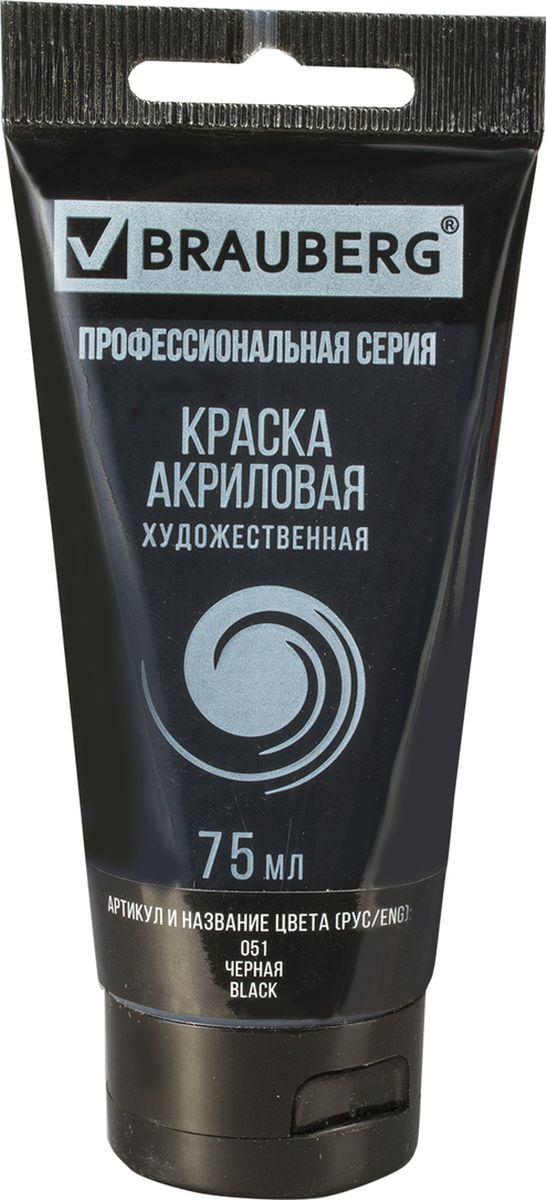 Brauberg Краска акриловая цвет черный 75 мл. 191116