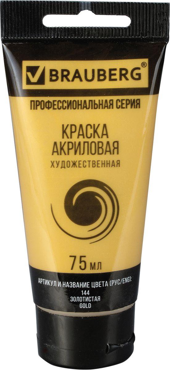 Brauberg Краска акриловая цвет золотистый 75 мл. 191118