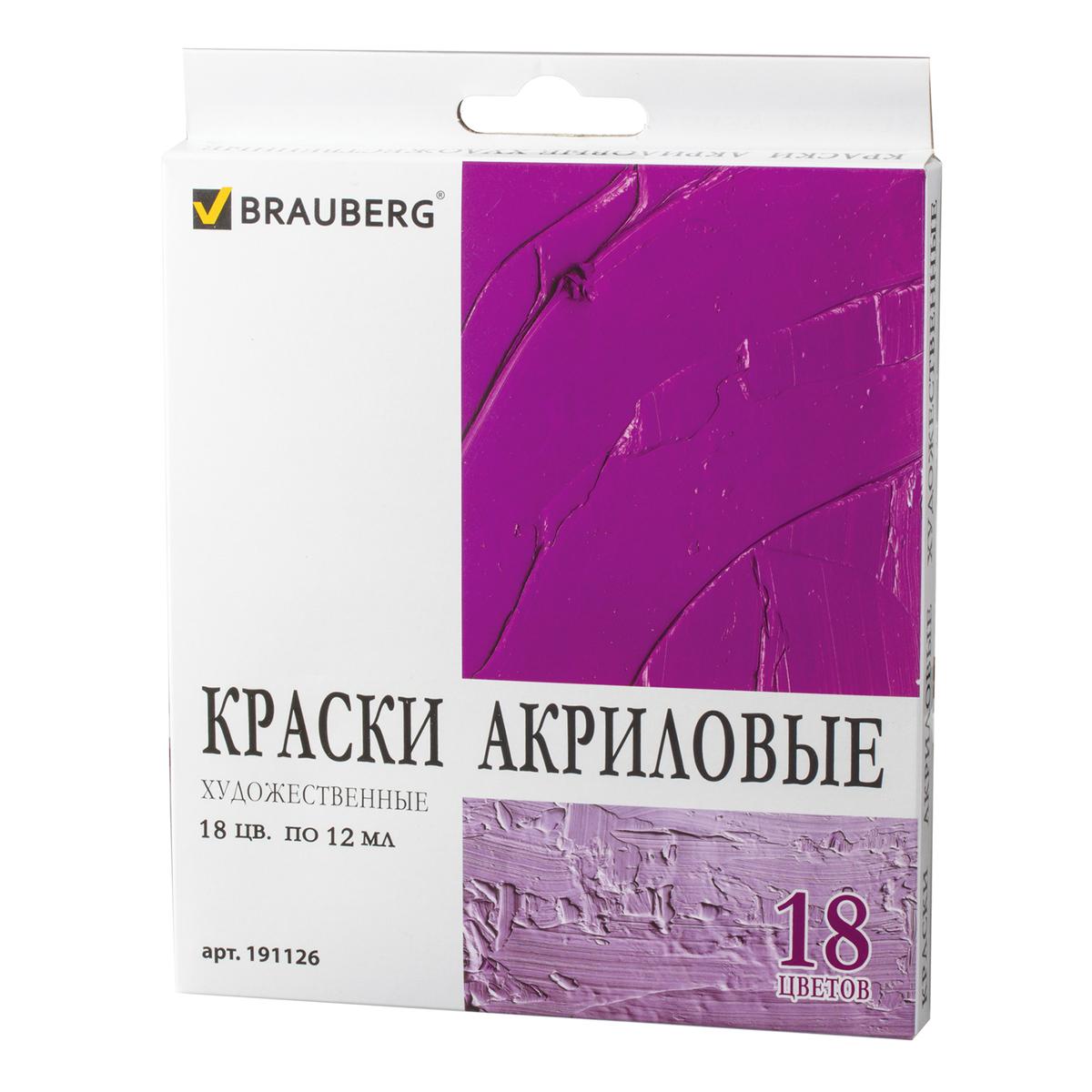 Brauberg Краски акриловые 18 цветов 191126