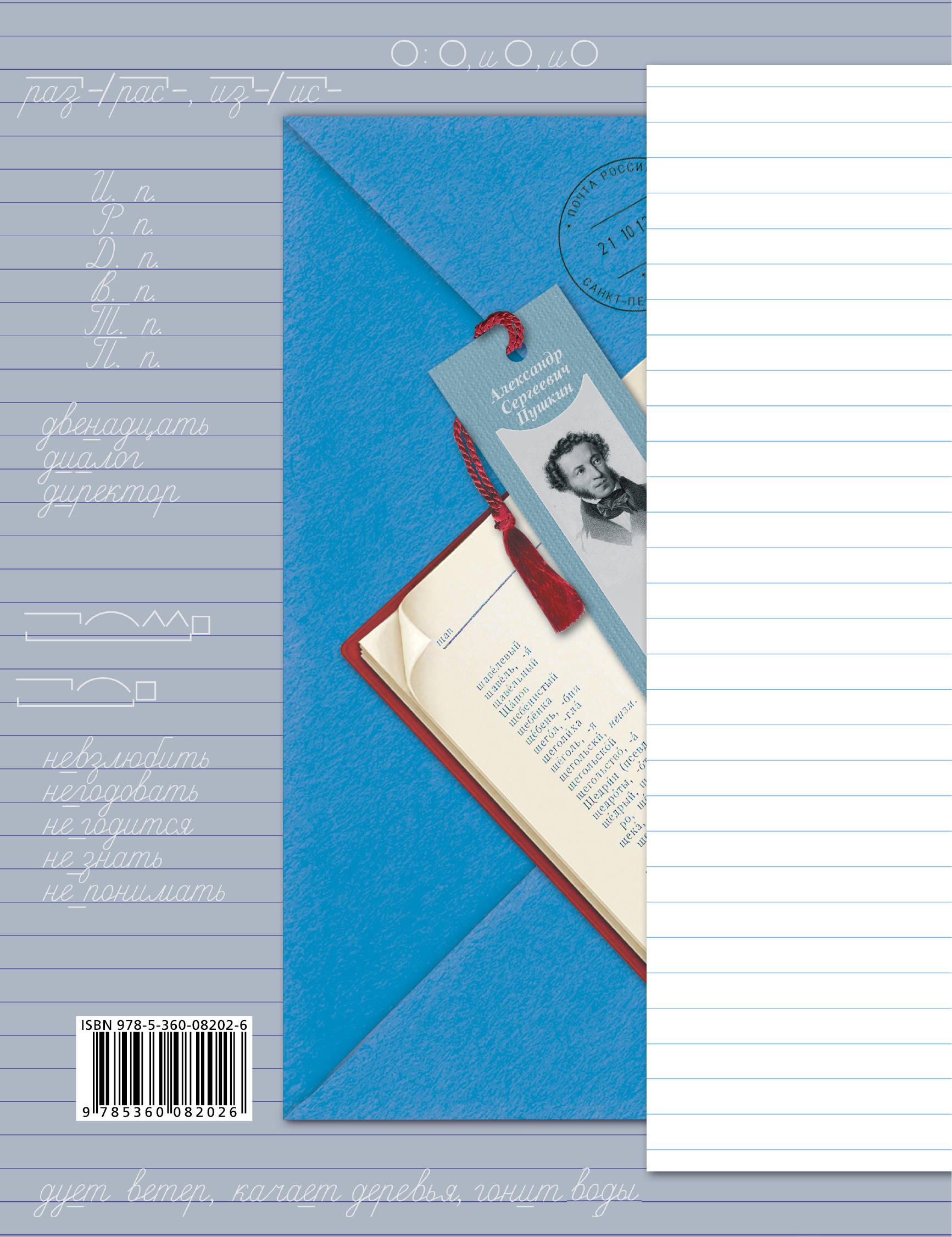 М. И. Кузнецова. Пишем грамотно. 4класс. Рабочая тетрадь №2