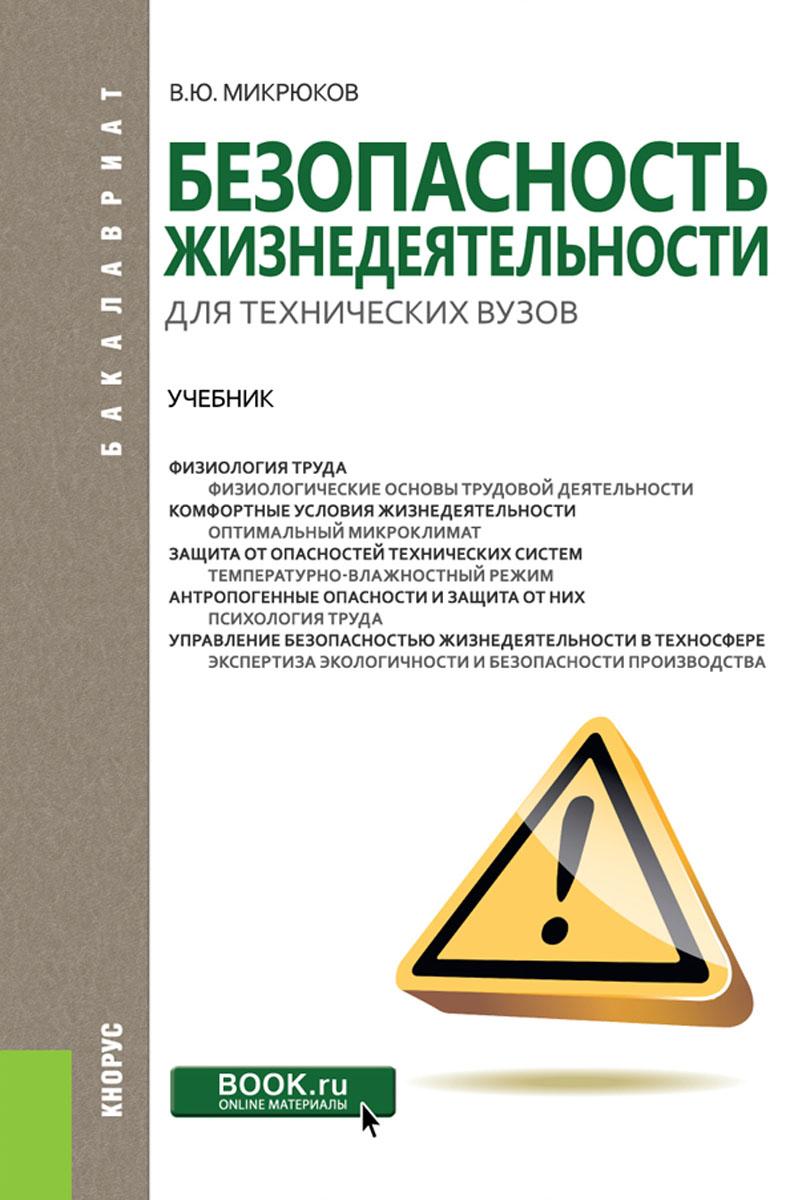 В. Ю. Микрюков Безопасность жизнедеятельности для технических вузов. Учебник в ю микрюков безопасность жизнедеятельности конспект лекций