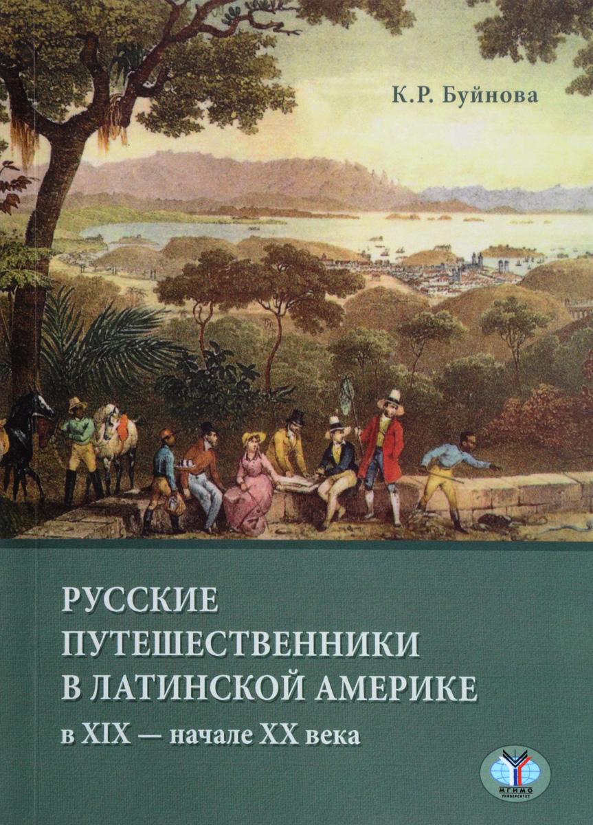 К. Р. Буйнова Русские путешенственники в Латинской Америке в XIX - XX века