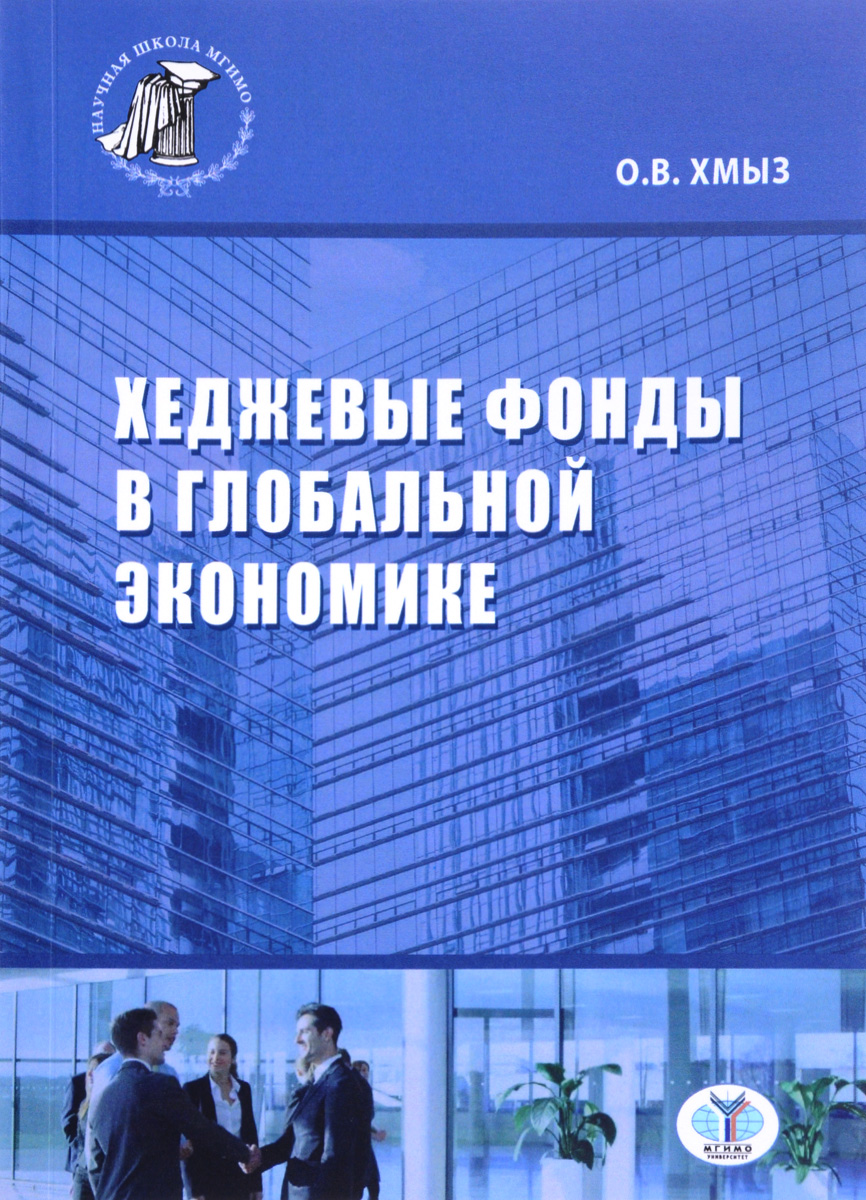 Хеджевые фонды в глобальной экономике Настоящая монография посвящена...