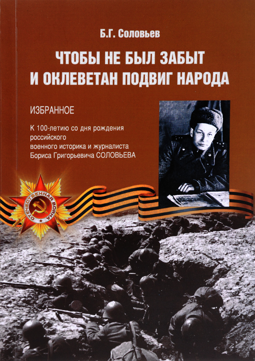 Б. Г. Соловьев Чтобы не был забыт и оклеветан подвиг народа. Избранное б а вайнер советский морской транспорт в великой отечественной войне