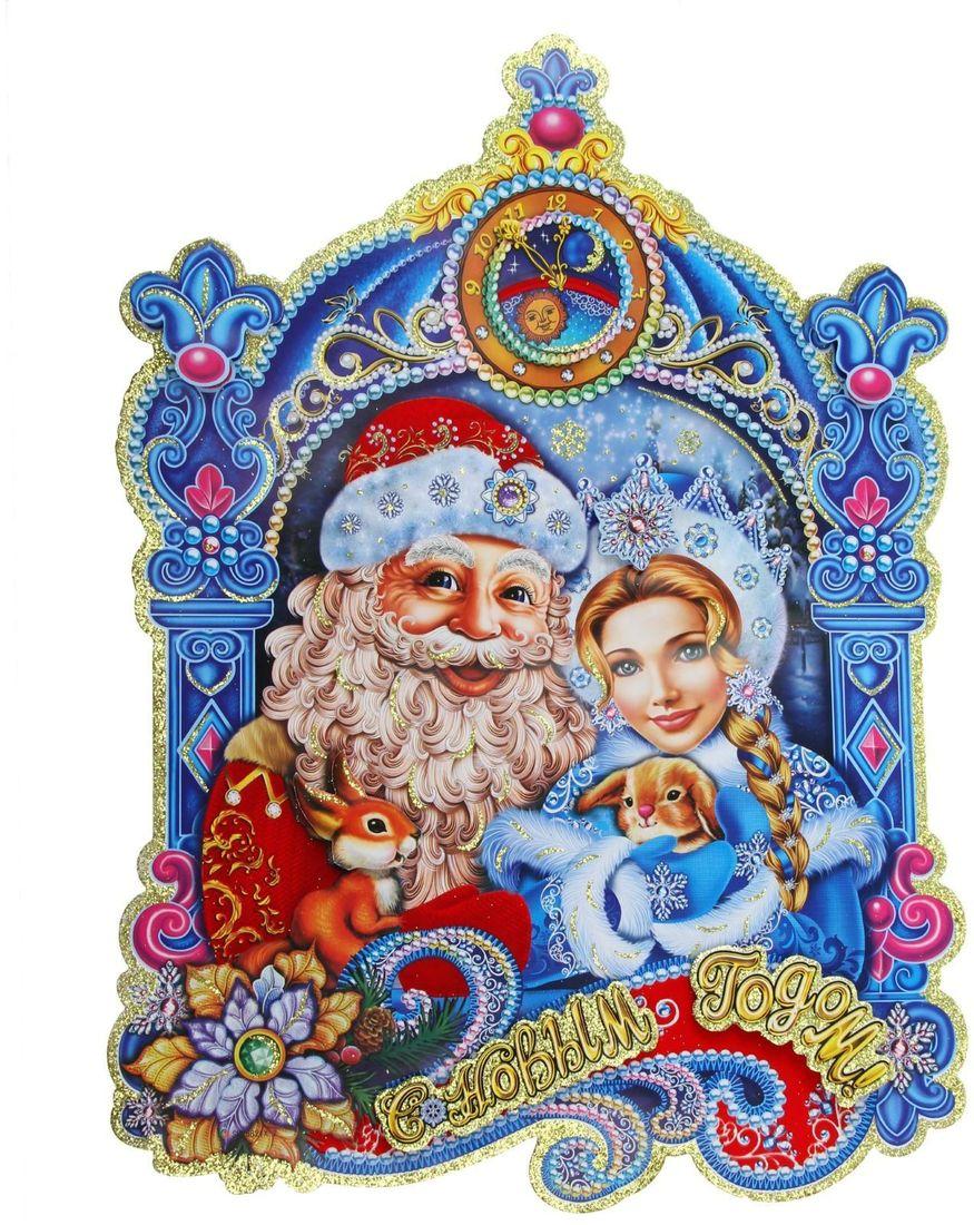 Для, дед мороз и снегурочка открытка новогодняя