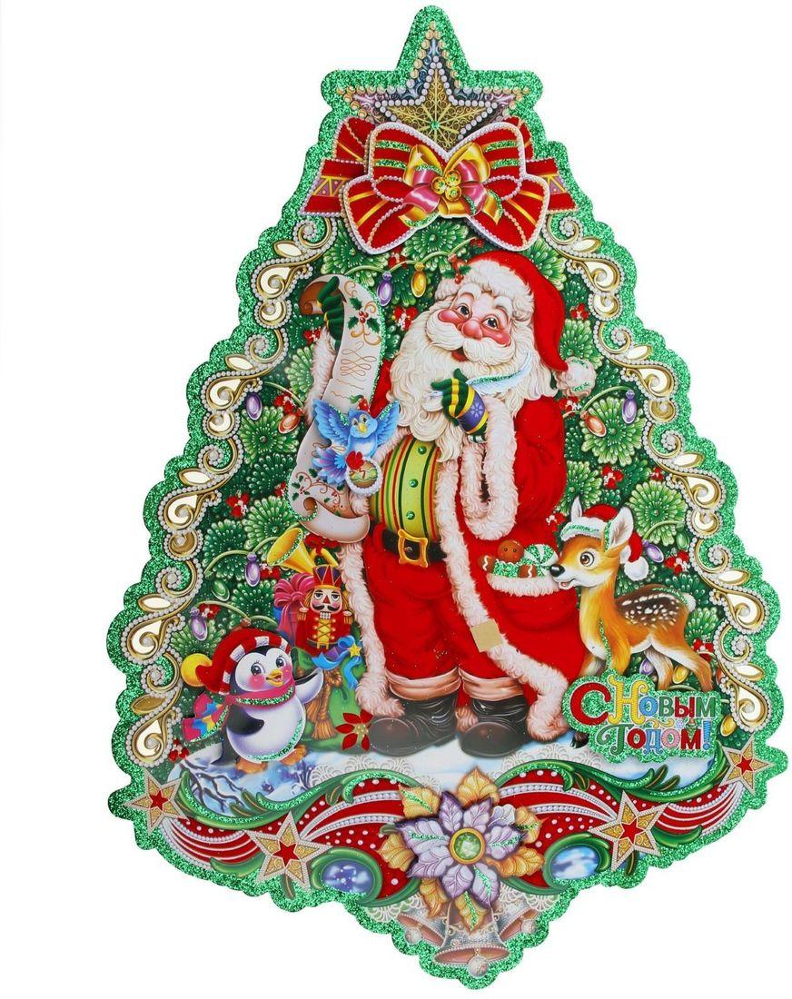 "Плакат ""Дед Мороз с помощниками. Елка"", 39 x 54,5 см"