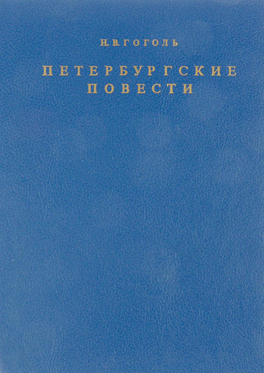 Н.В. Гоголь Петербургские повести