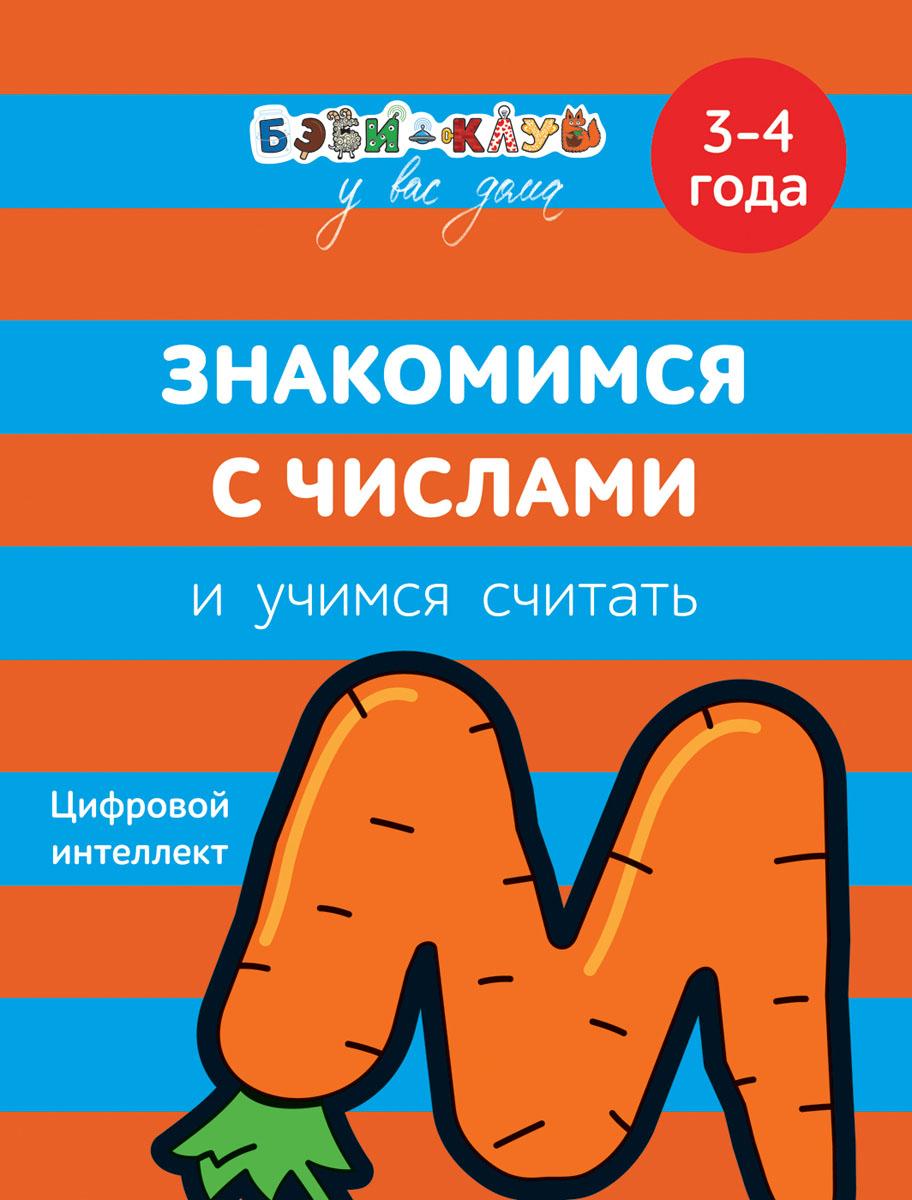А. Кизилова, Г. Зюзько Знакомимся  числами  учимся считать. 3-4 года