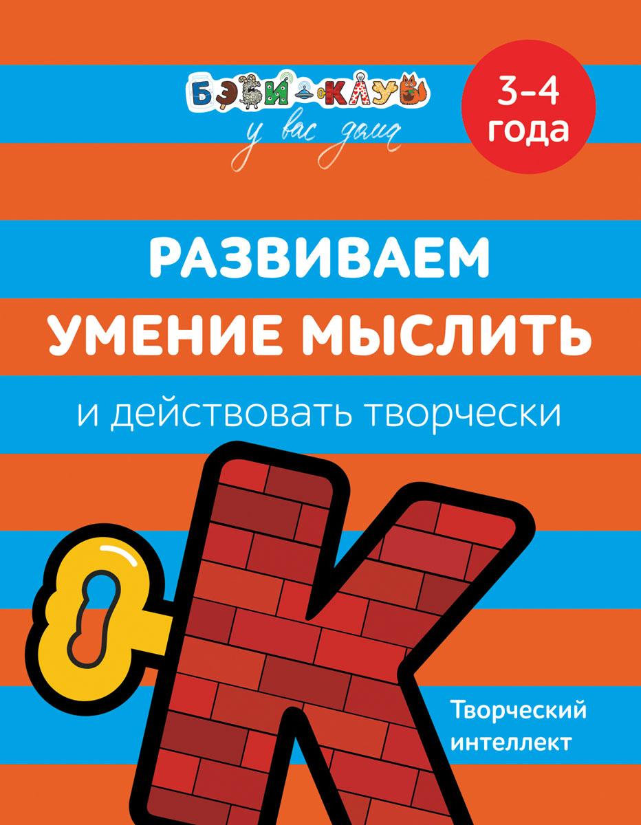 А. Кизилова, Г. Зюзько Развививаем умение мыслить  действовать творчески. 3-4 года