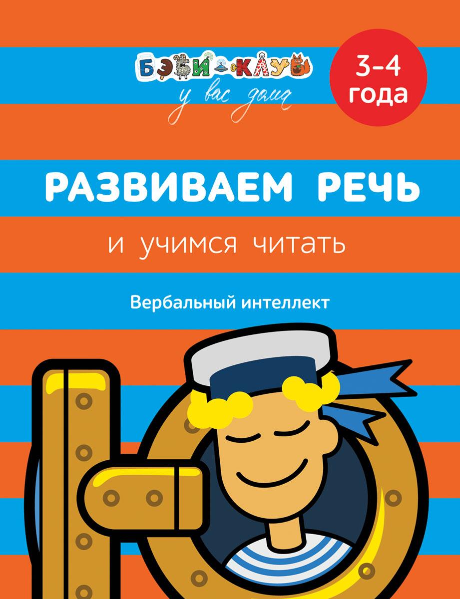 А. Кизилова, Г. Зюзько Развиваем речь  учимся читать. 3-4 года