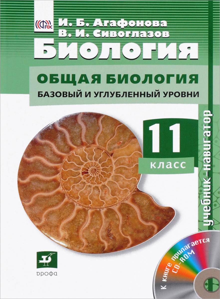 И. Б. Агафонова, В. И. Сивоглазов Биология. Общая биология. 11 класс. Базовый и углубленный уровни. Учебник (+ CD-ROM)