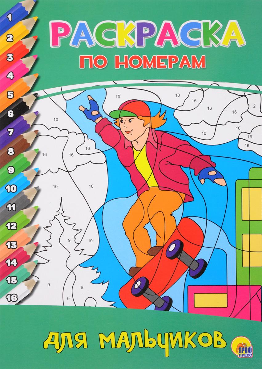"""Книга """"Для мальчиков. Раскраска по номерам"""""""