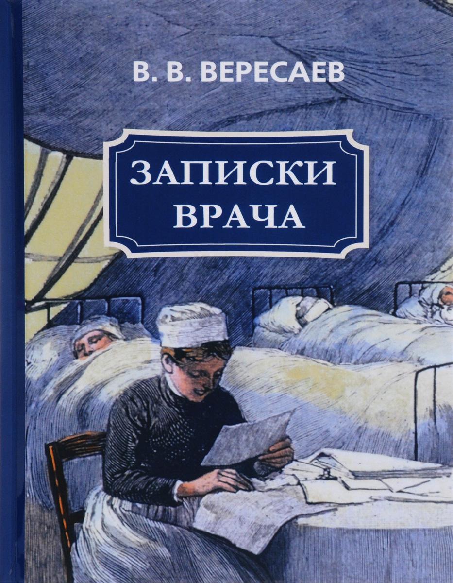 В. В. Вересаев Записки врача