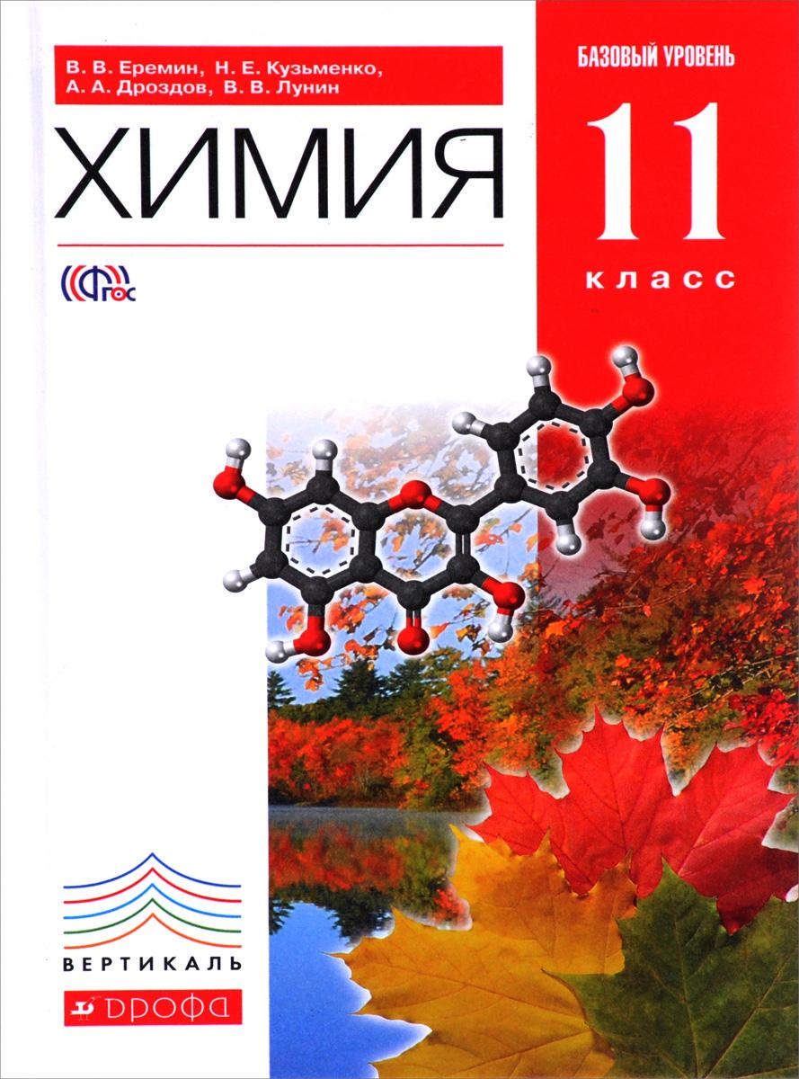 В. В. Еремин, А. А. Дроздов, Н. Е. Кузьменко, В. В. Лунин Химия. 11 класс. Базовый уровень. Учебник