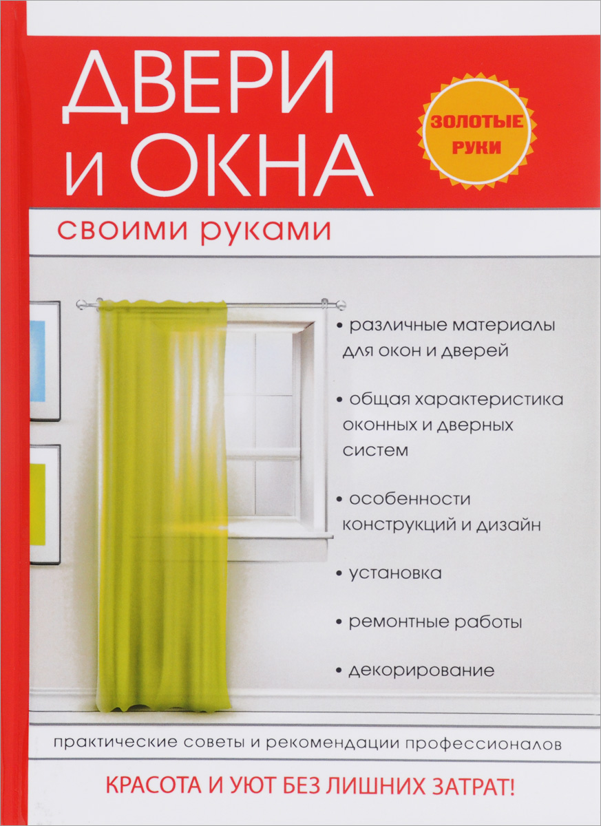 Г. А. Серикова Двери и окна своими руками