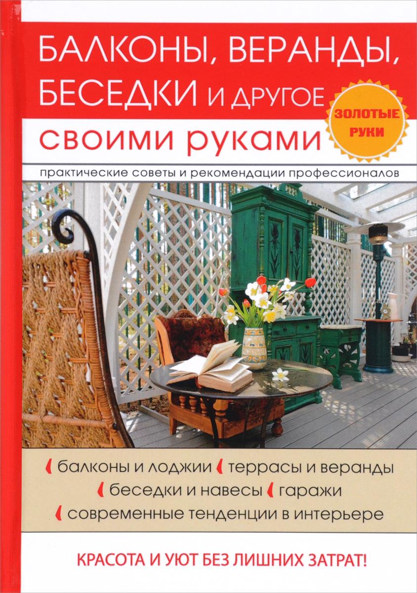 Г. А. Серикова Балконы, веранды, беседки и другое своими руками