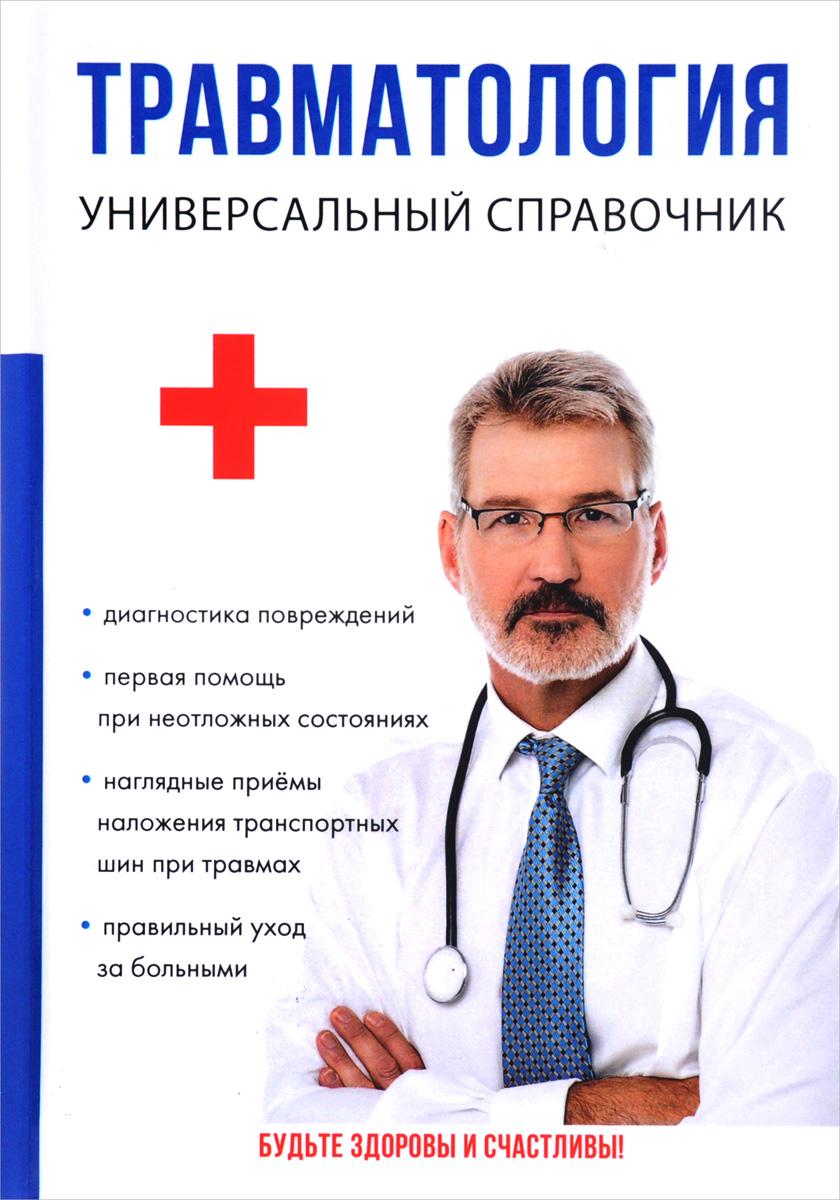 А. В. Фишкин Травматология. Универсальный справочник