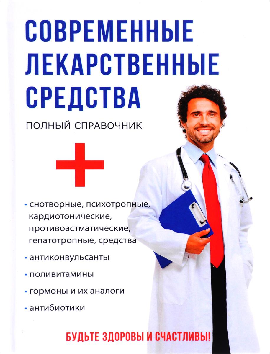 С. А. Крыжановский, М. Б. Вититнова Современные лекарственные средства