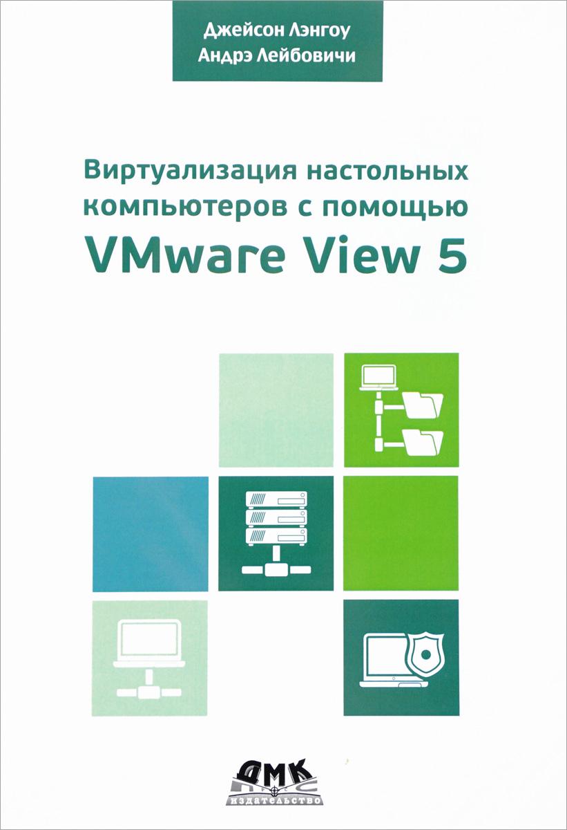 Лэнгоун Джейсон, Лейбовичи Андрэ Виртуализация настольных компьютеров с помощью VMware View 5