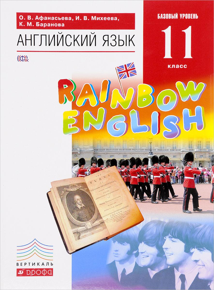 О. В. Афанасьева, И. В. Михеева, К. М. Баранова Английский язык. 11 класс. Базовый уровень. Учебник