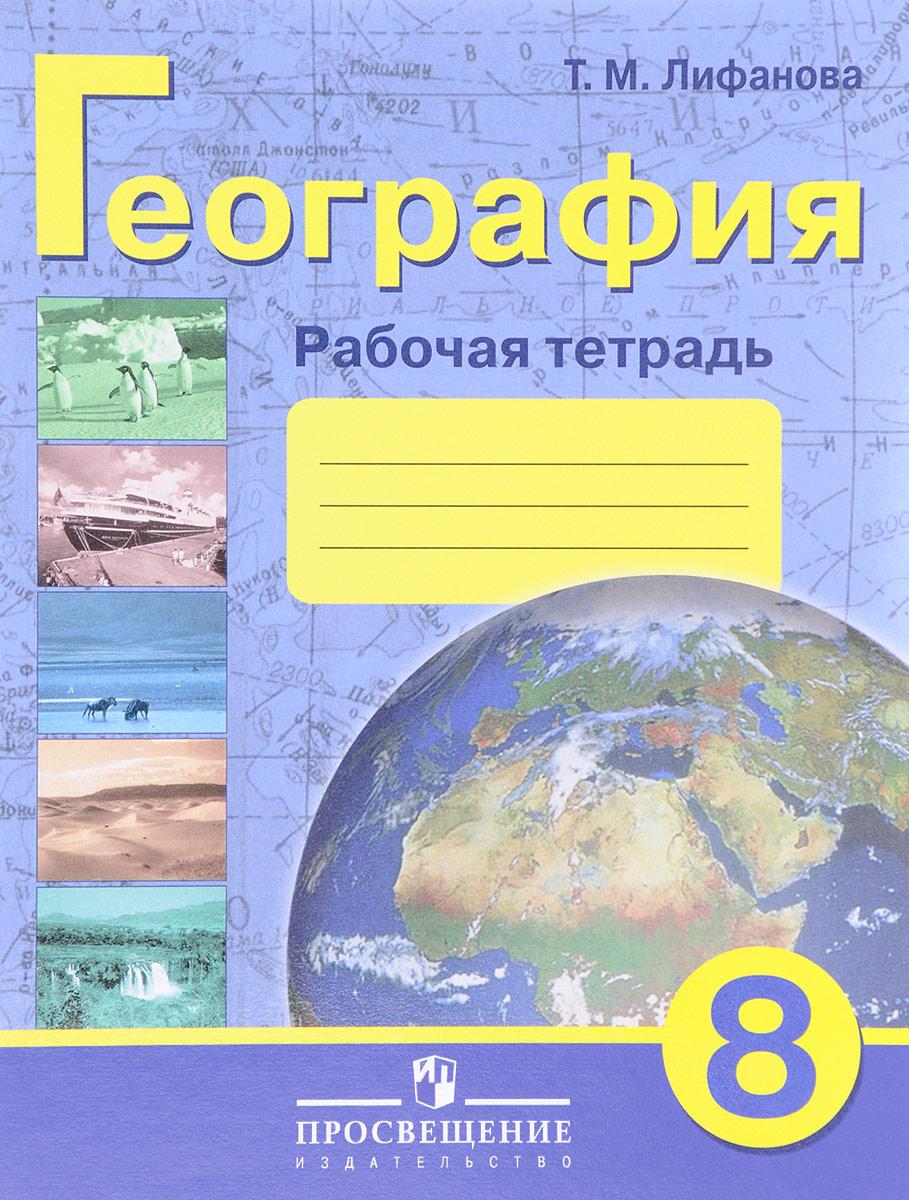 Т. М. Лифанов География. 8 класс. Рабочая тетрадь. Учебное пособие