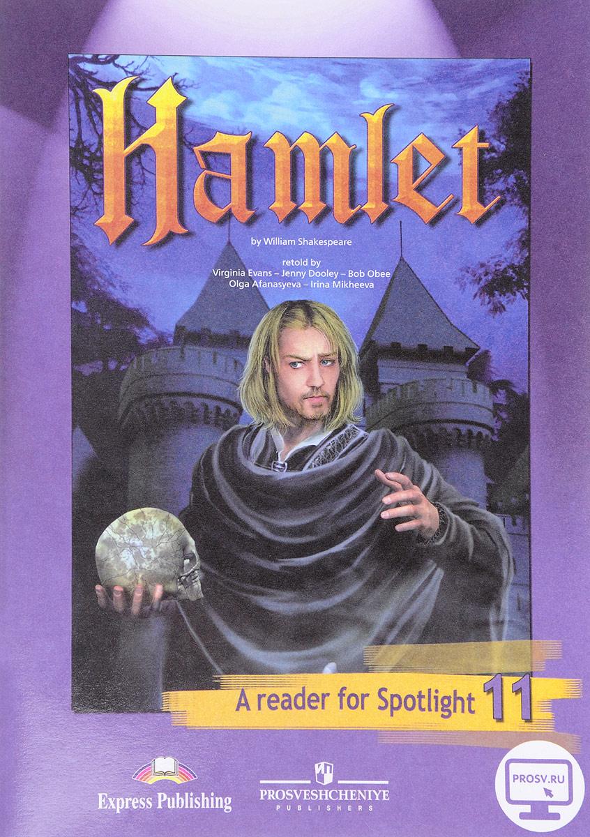 Уильям Шекспир Hamlet: A Reader for Spotlight 11 / Гамлет. 11 класс. Книга для чтения уильям шекспир макбет гамлет macbeth hamlet