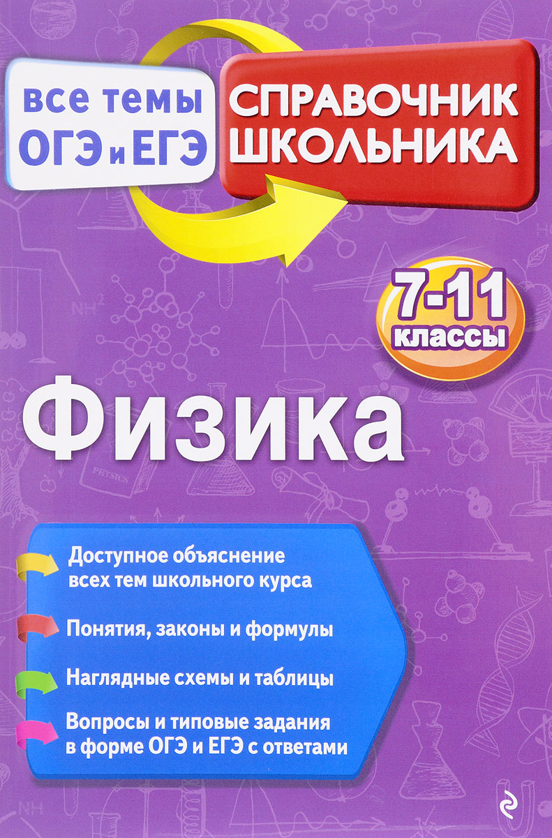А. В. Попов Физика. 7-11 классы