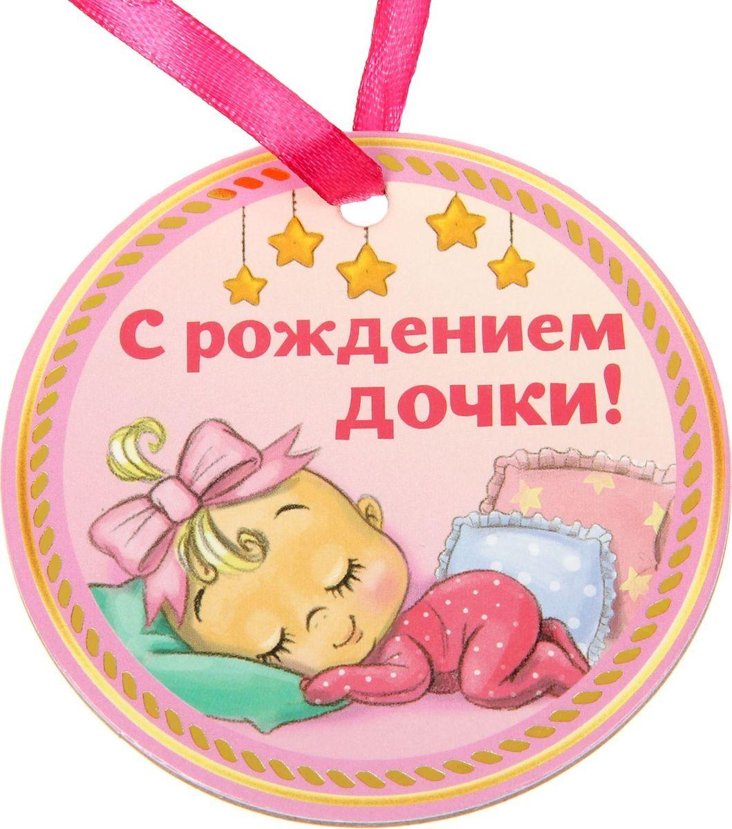 Картинки в честь рождения дочери, картинки