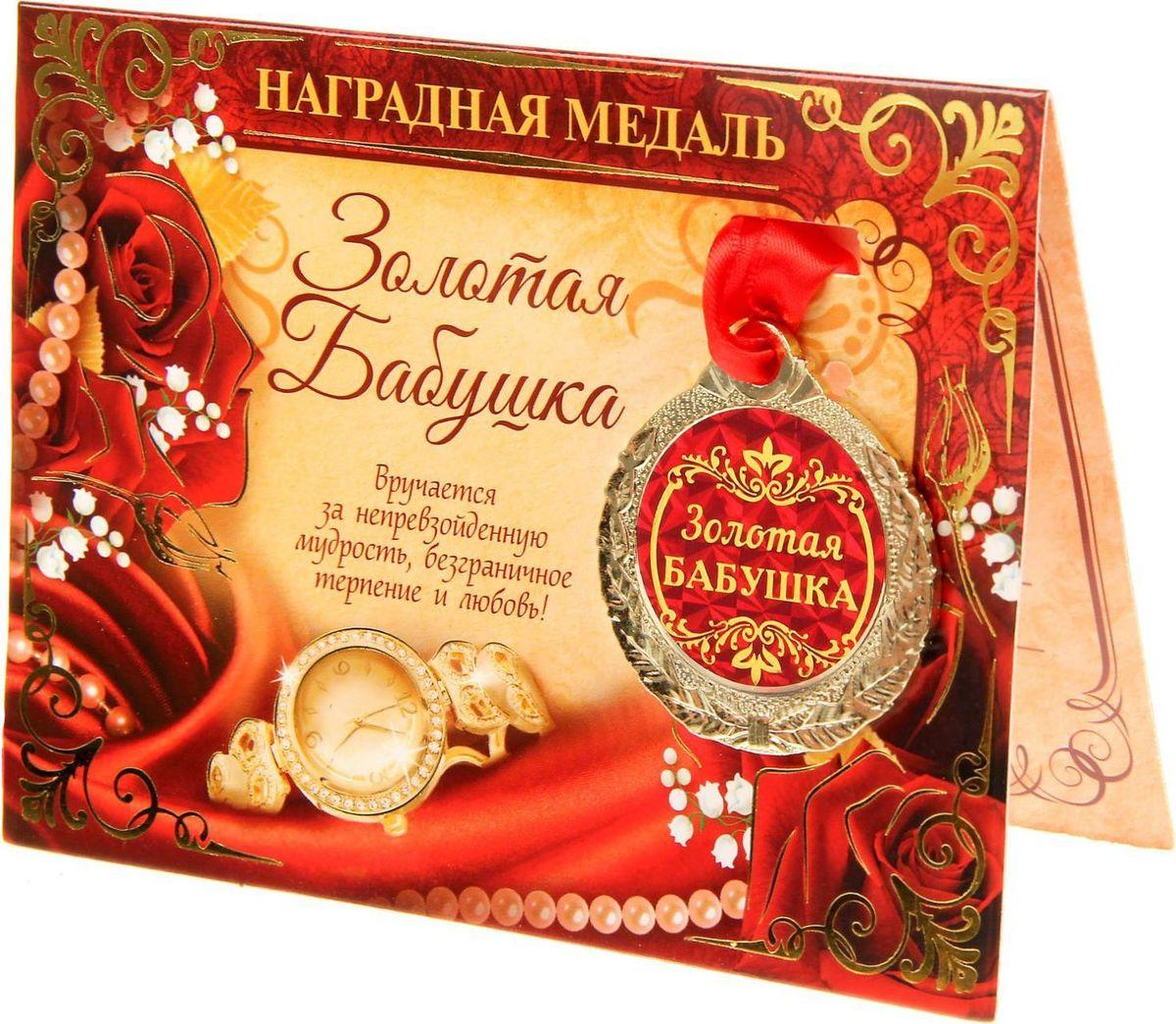 Медаль сувенирная Золотая бабушка, диаметр 4 см медаль сувенирная лучшие родители на свете диаметр 4 см