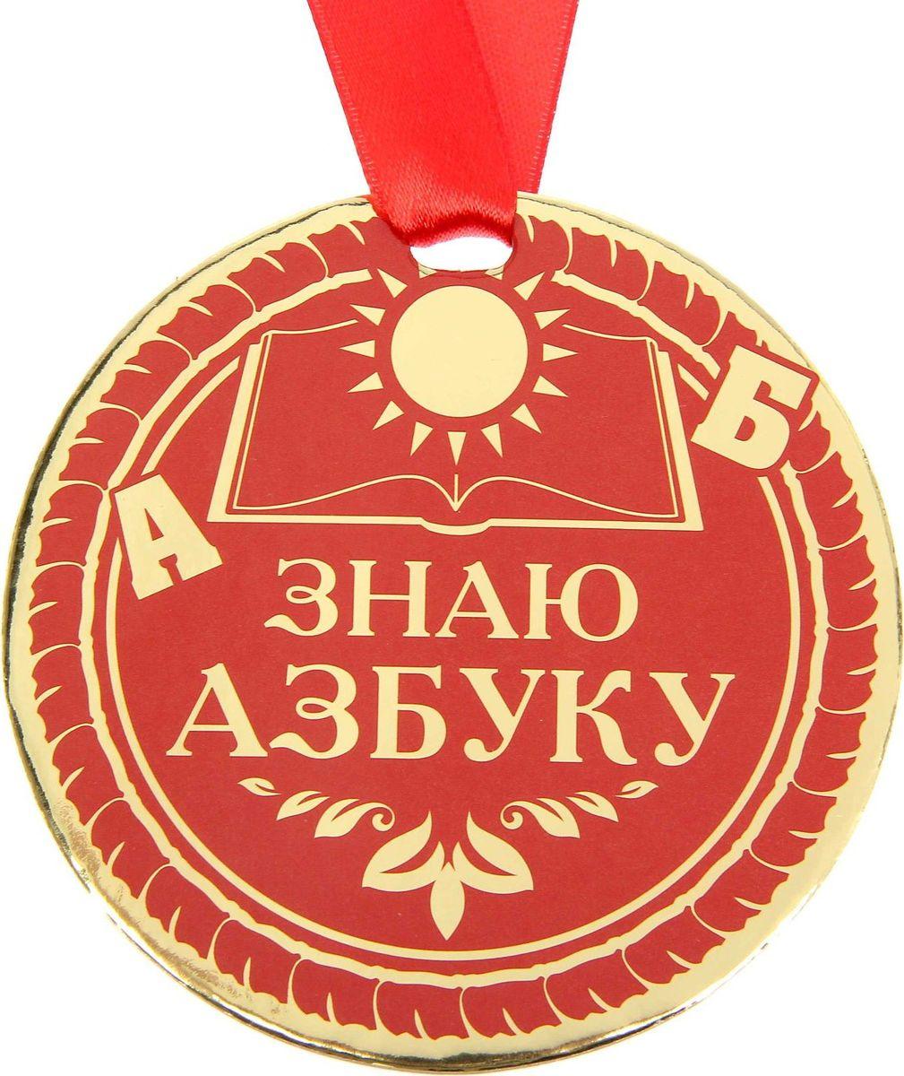 """Медаль сувенирная """"Знаю азбуку"""", диаметр 9 см"""