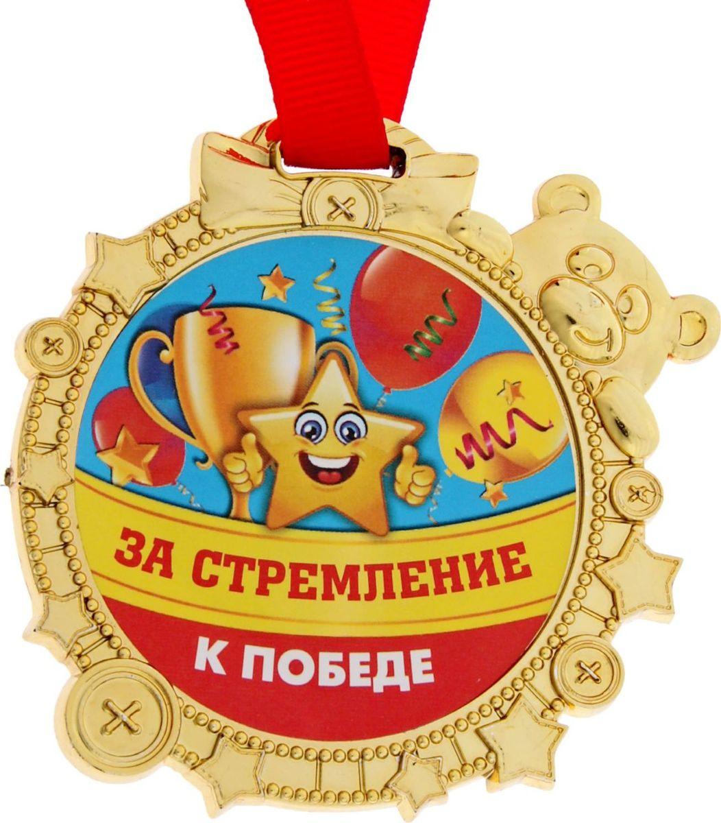 Картинка медаль самая спортивная