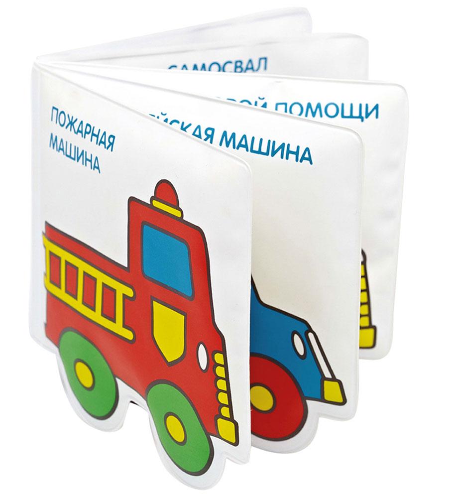 Курносики Книжка-игрушка Машинки