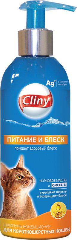 """Шампунь-кондиционер Cliny """"Питание и блеск"""" для короткошерстных кошек, 200 мл"""