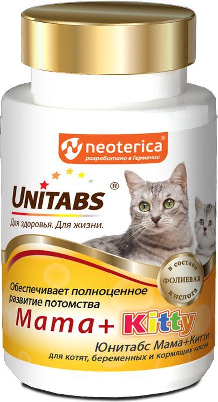 Витамины Unitabs Mama+Kitty, для кошек и котят, 120 таблеток витамины для беременных с dha