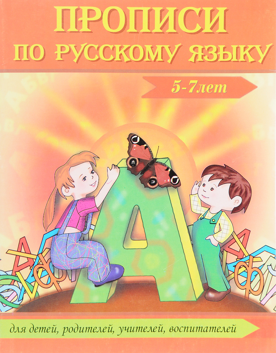 цены на Г. Н. Сычева Прописи по русскому языку. 5-7 лет  в интернет-магазинах