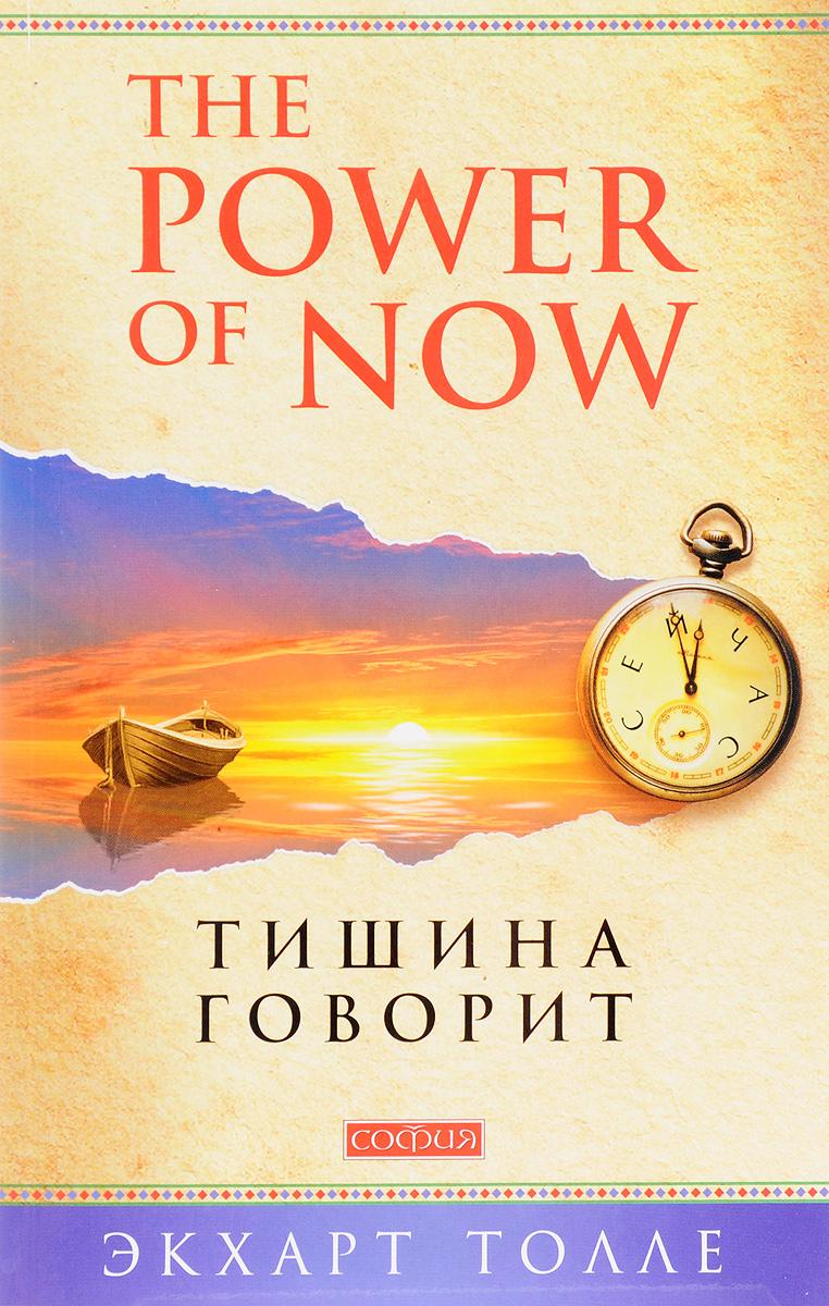 Экхарт Толле Тишина говорит экхарт толле сила настоящего руководство к духовному пробуждению
