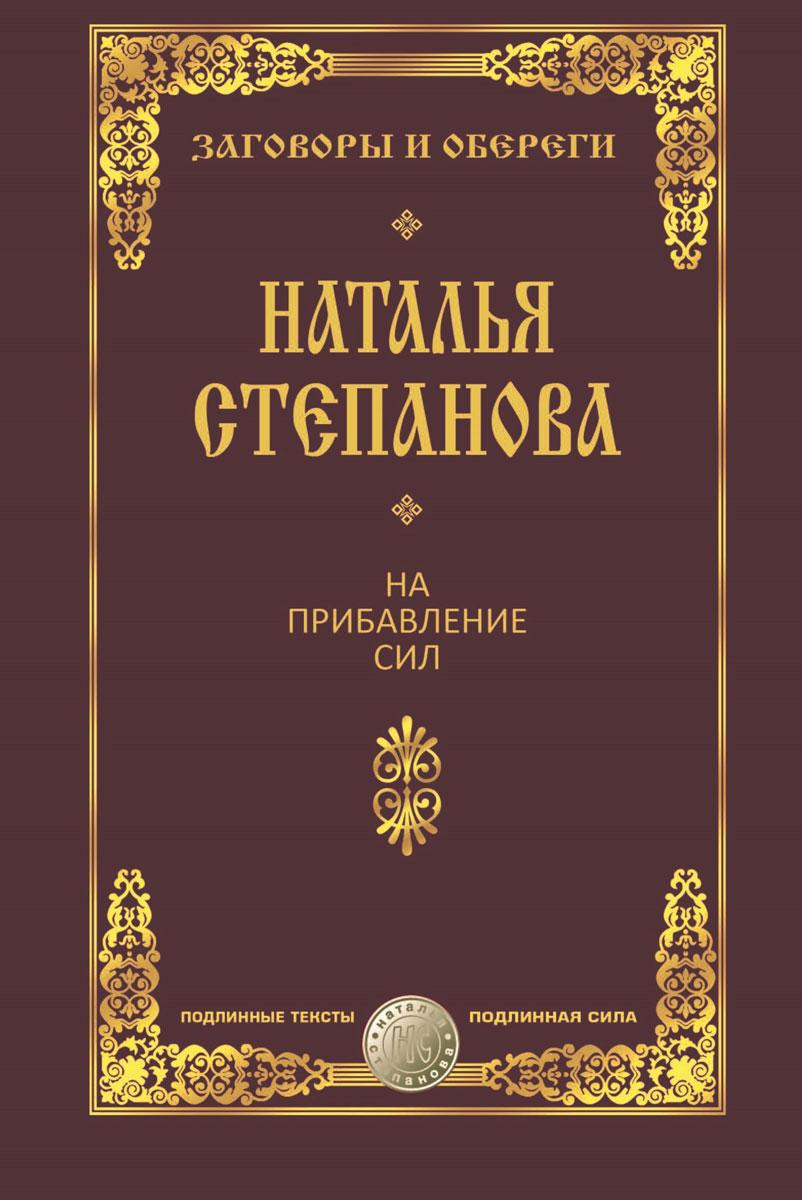 Наталья Степанова На прибавление сил