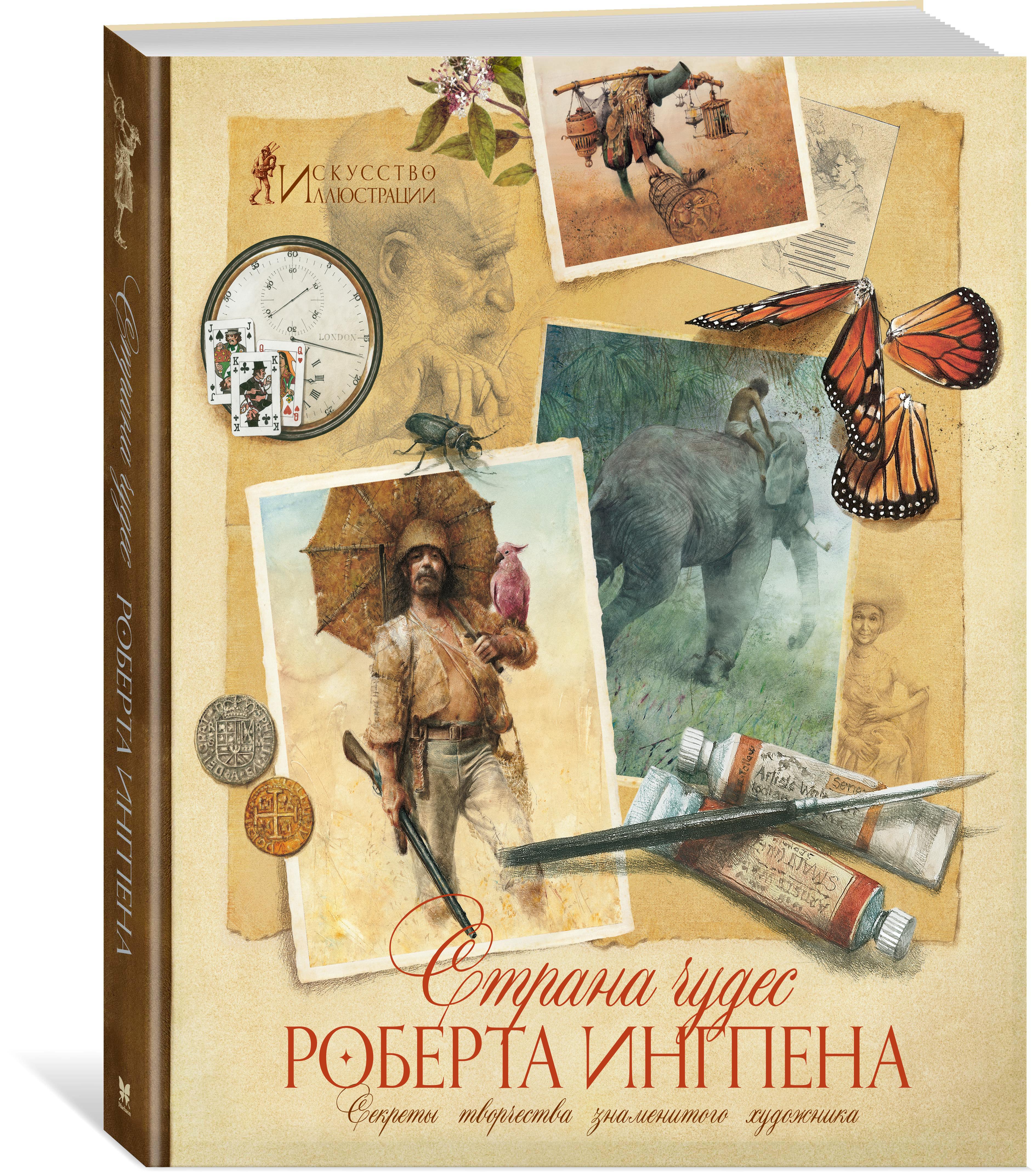 Роберт Ингпен Страна чудес Роберта Ингпена. Секреты творчества знаменитого художника. Искусство иллюстрации