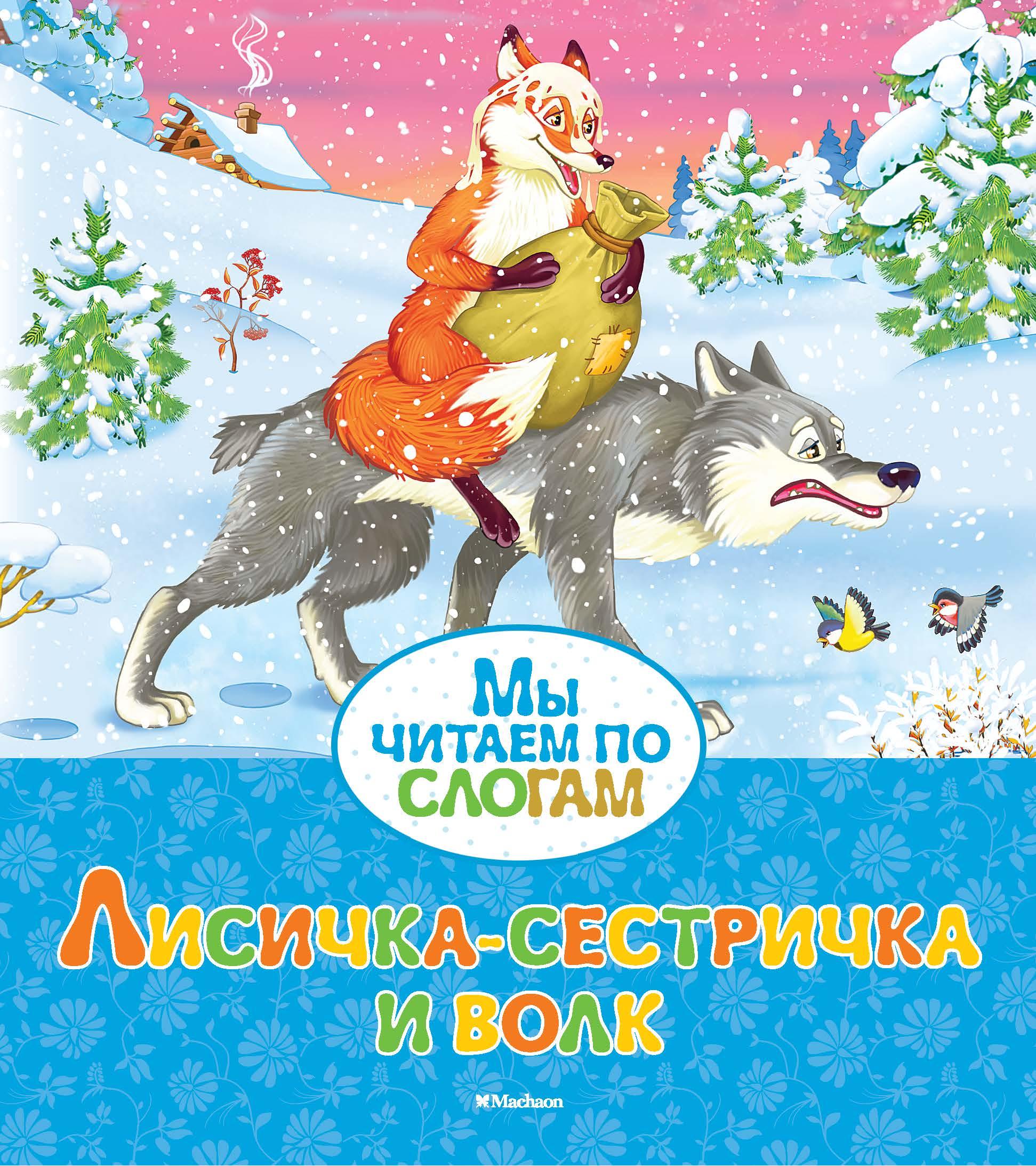 Афанасьев Александр; Шульга Лисичка-сестричка и волк
